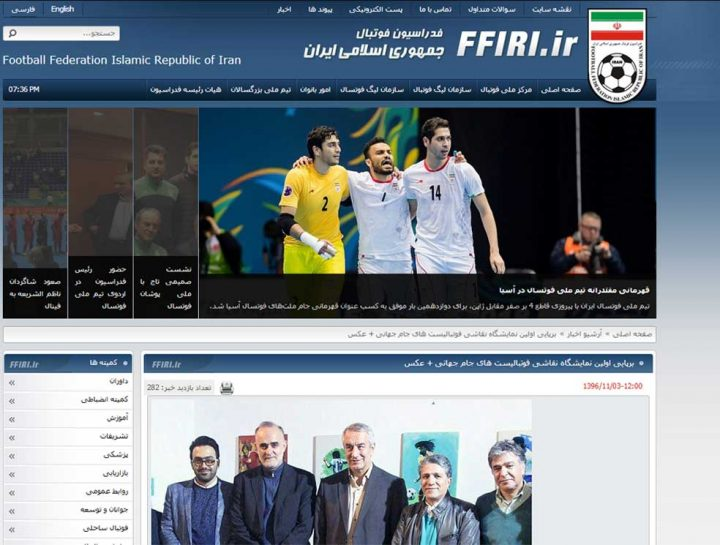 First Painting Exhibition of Iranian Football Federation